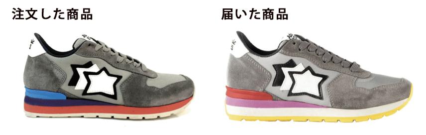 送られ注文した靴と送られてきた靴