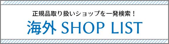 海外SHOP LIST