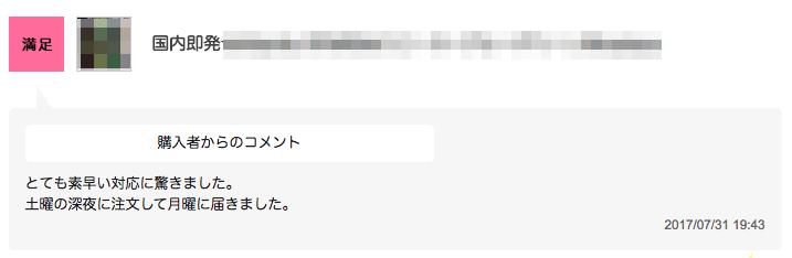 満足評価の購入者コメント