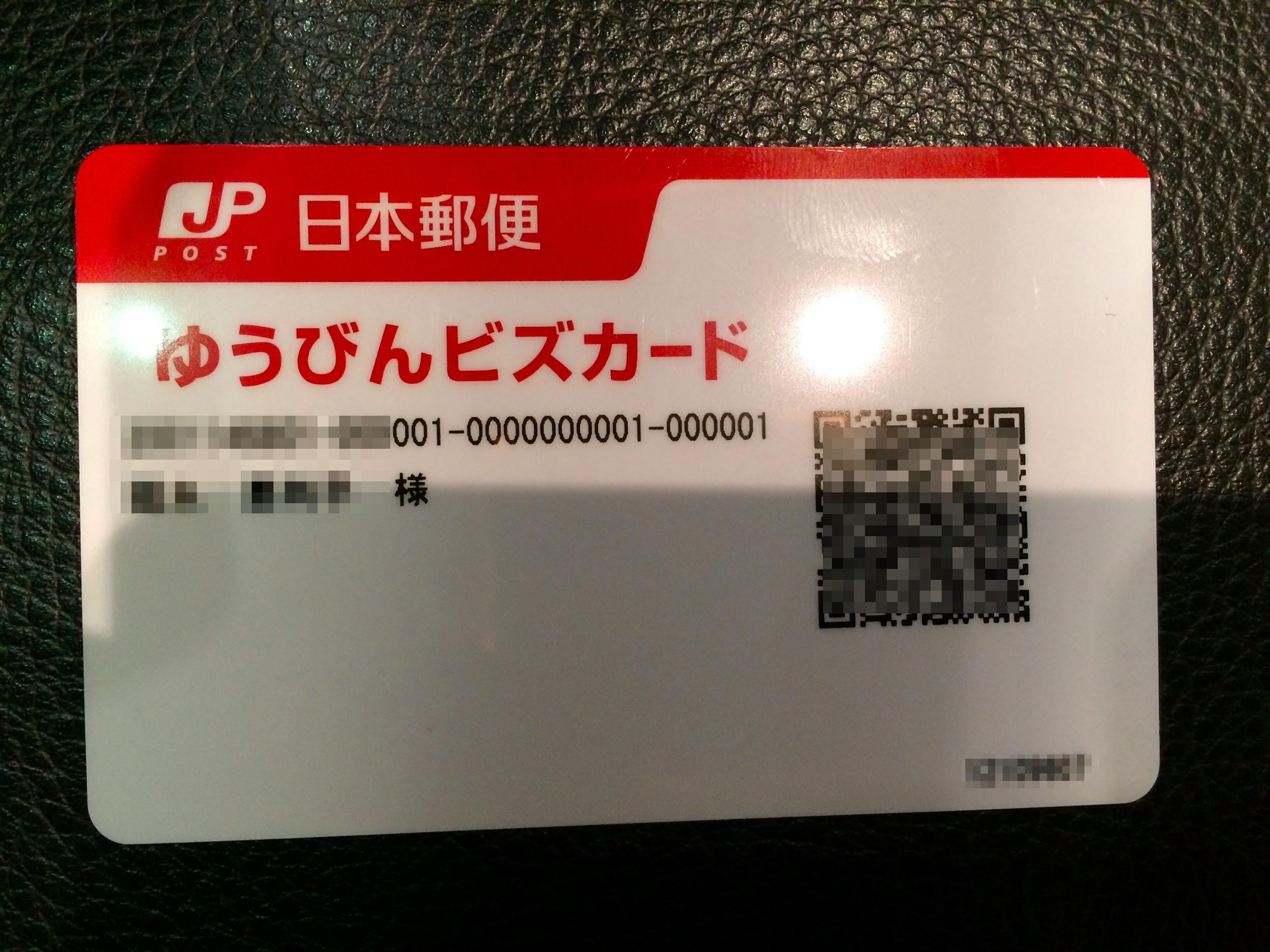ログイン ゆうびん ビズ カード