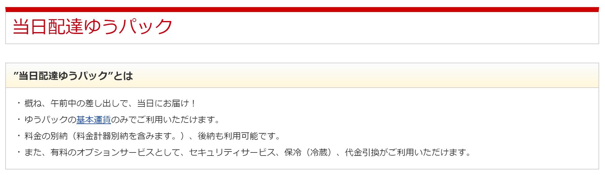 日本郵政のホームページの当日配達ゆうパック