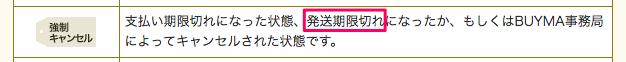 強制キャンセルアイコンの発送期限切れの箇所を表示