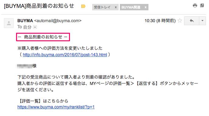 BUYMAから商品到着のお知らせメール