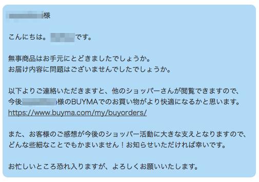 評価をもらうため到着通知を促す催促のメール文面