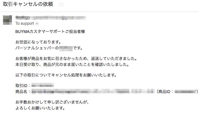 BUYMA事務局へ取引キャンセルについてメール送信