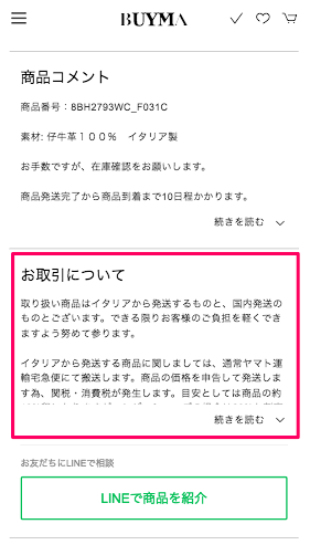 BUYMAスマホ版の商品詳細ページ下部のお取引について