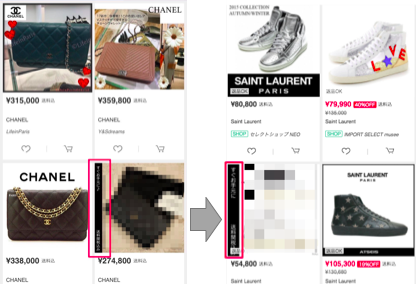 スマホ版BUYMAで商品一覧画面の商品タイトルが表示されているトップ画像