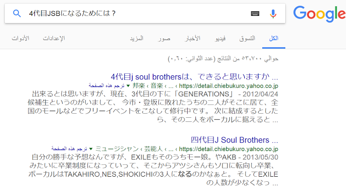 4代目JSB検索結果