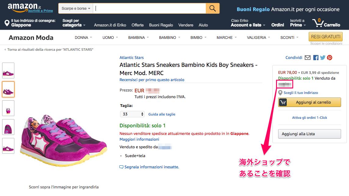 amazonの出品者が海外ショップと確認