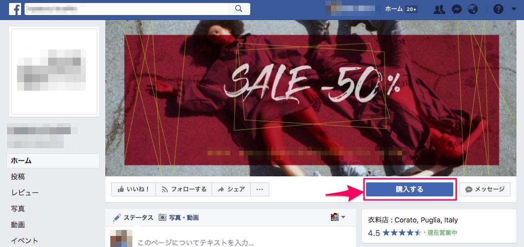 Facebookからショップ