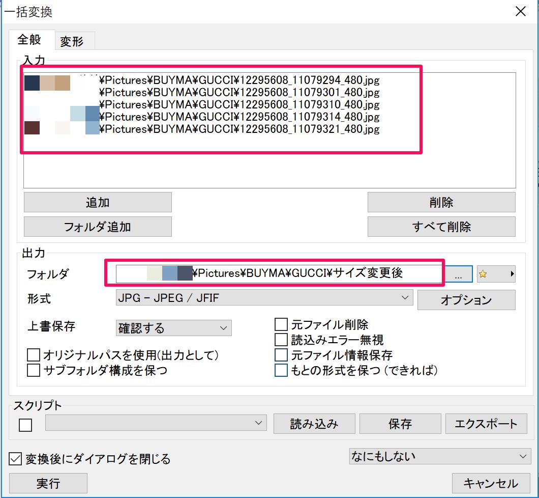 XnViewで最大画像サイズの428pxを指定し実行
