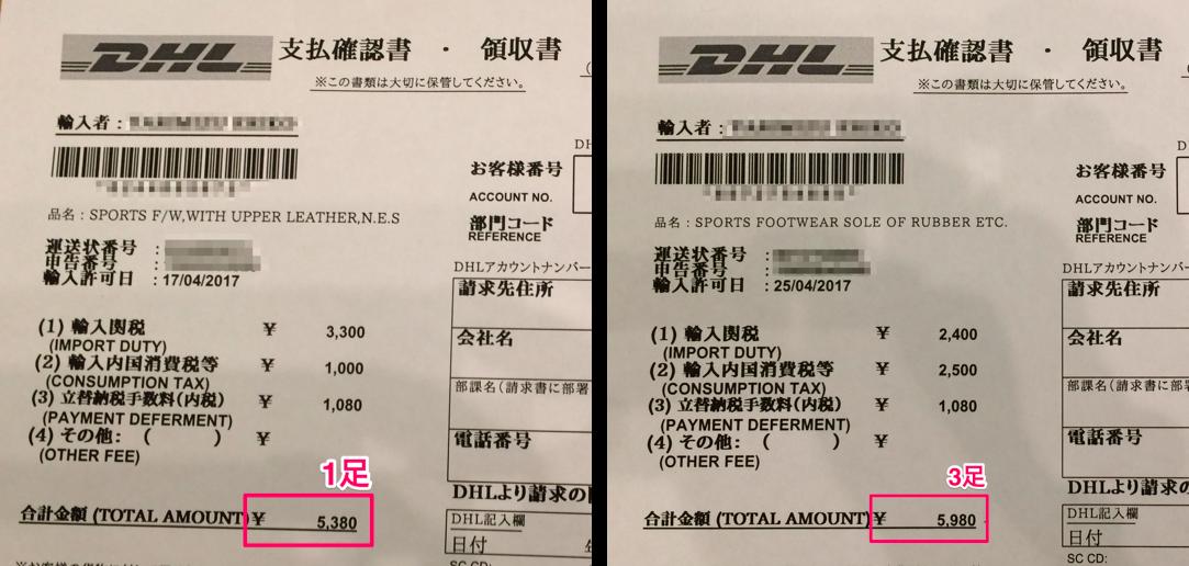 DHL支払い確認書のスニーカー1足と3足の関税額