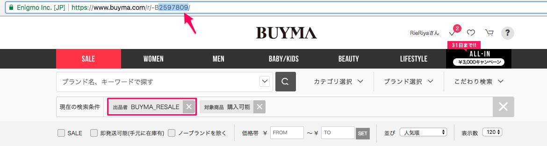 ユーザーIDが含まれている商品一覧URL