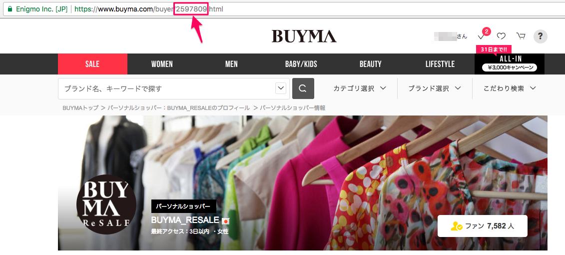BUYMAの検索結果一覧ページはURLにユーザーIDが反映