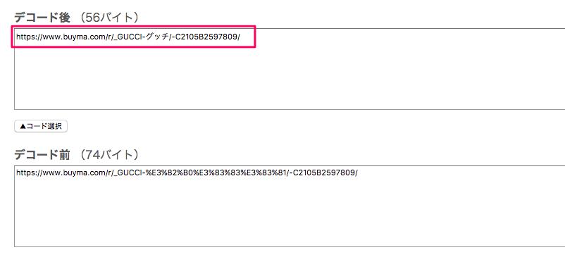 URLをTAG indexを使ってデコード