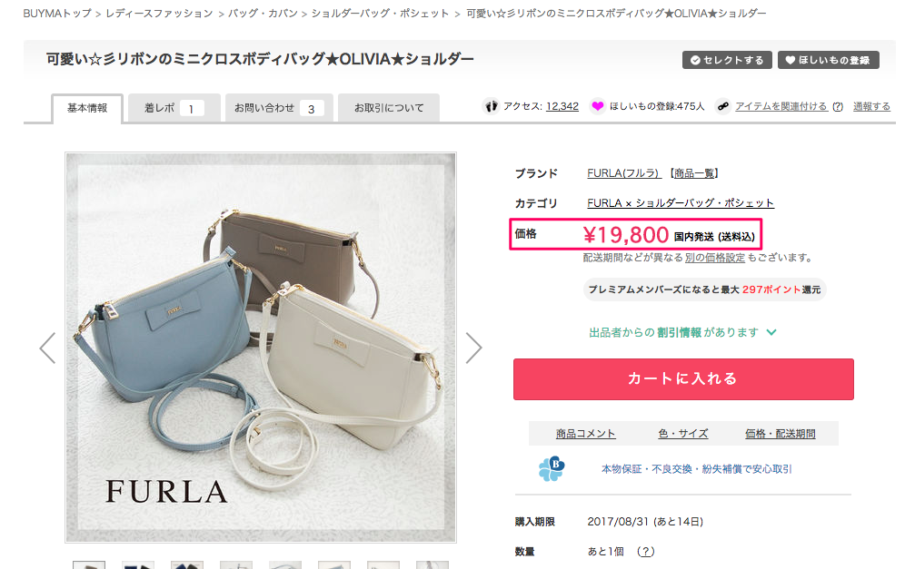 BUYMAの商品ページに表示されている価格
