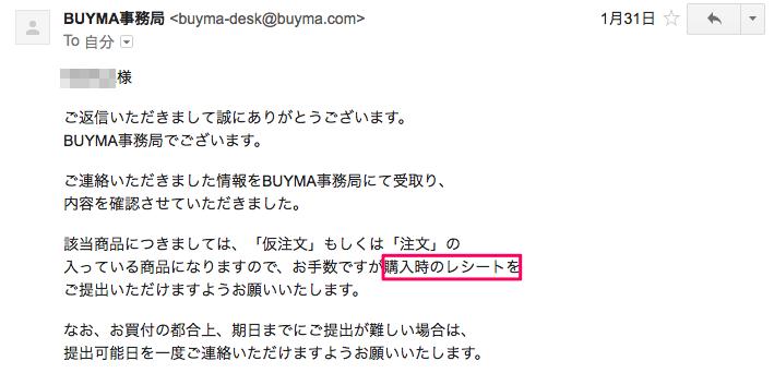 BUYMA事務局より購入時のレシートの提出の連絡