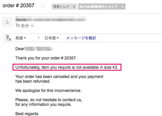 海外ショップから在庫が無くなったので返金するとの旨のメッセージ