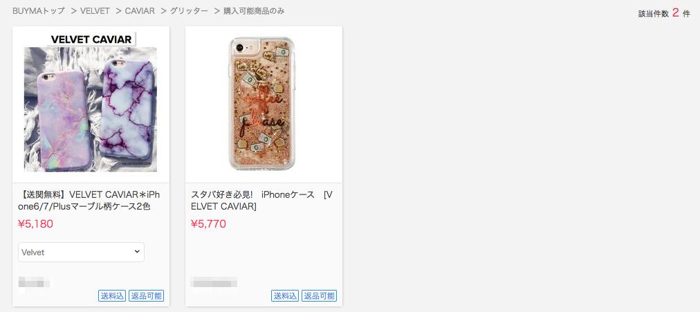 iPhoneケース出品ページ