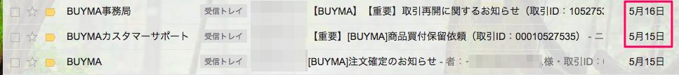 BUYMA事務局から取引再開に関するお知らせのメール