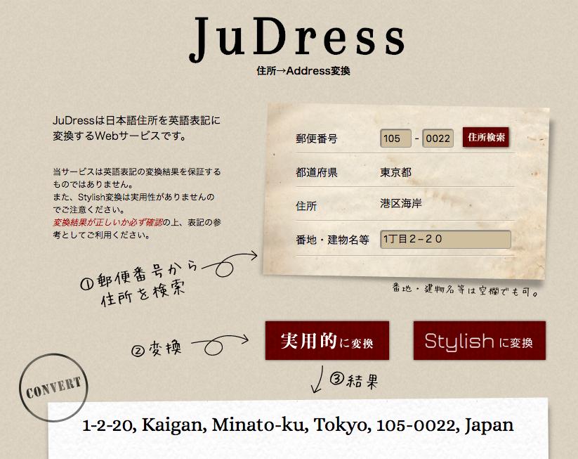 日本語住所を英語表記に変換してくれるサイトjudress