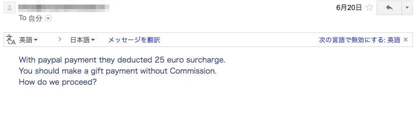海外ショップからPaypal手数料負担するよう求めているメール