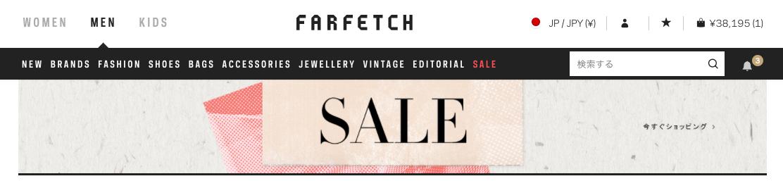 Farfetchのセールトップ画面