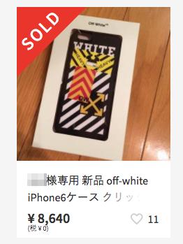 メルカリで売れたiPhoneケース