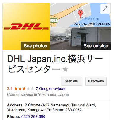 DHL横浜サービスセンター