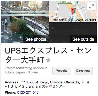 UPSエクスプレスセンター大手町
