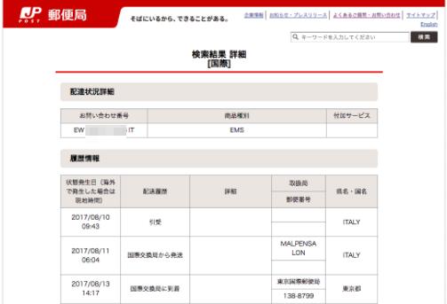 日本郵政の追跡サービス