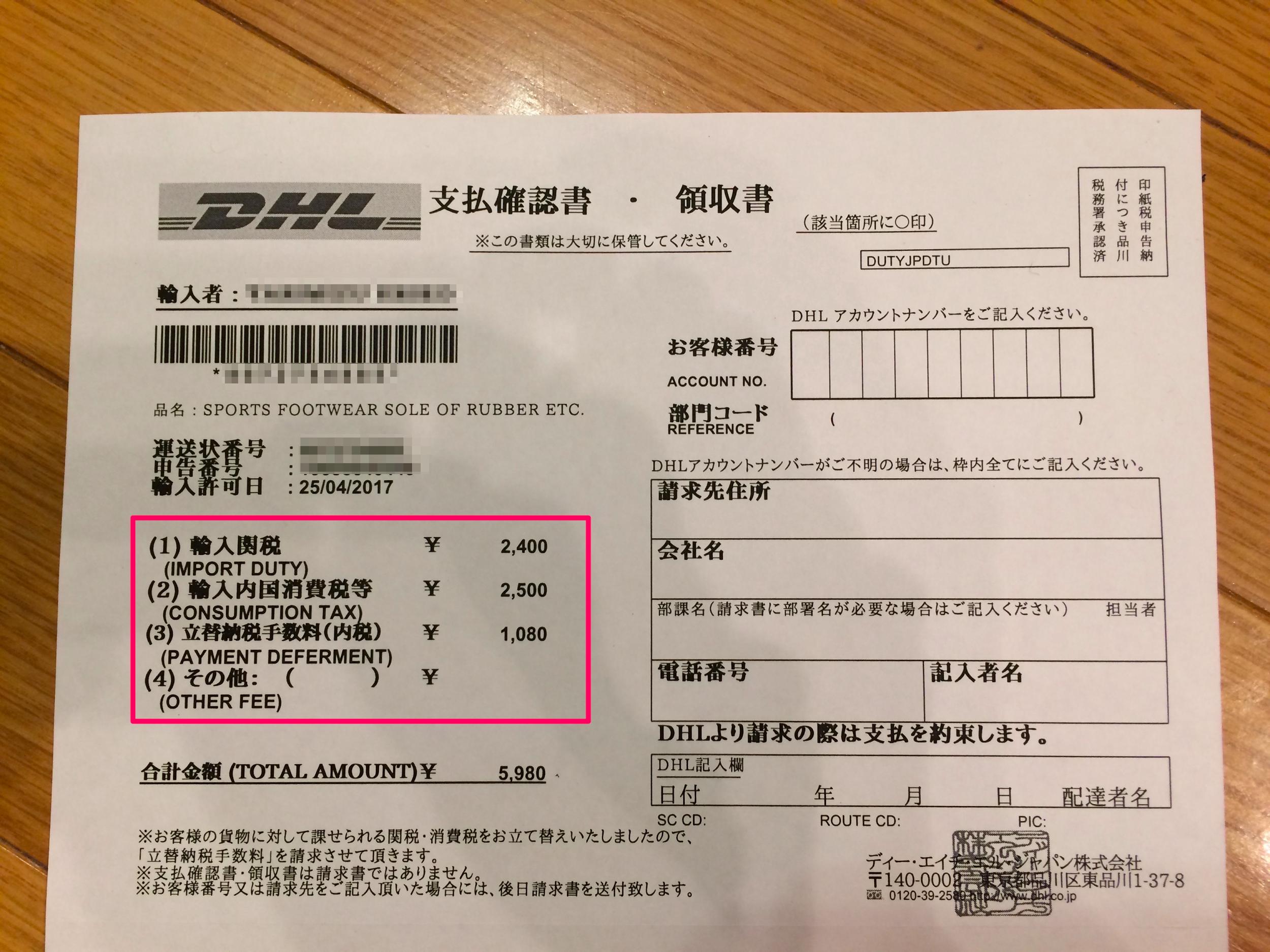 DHL領収書の関税、消費税箇所表示