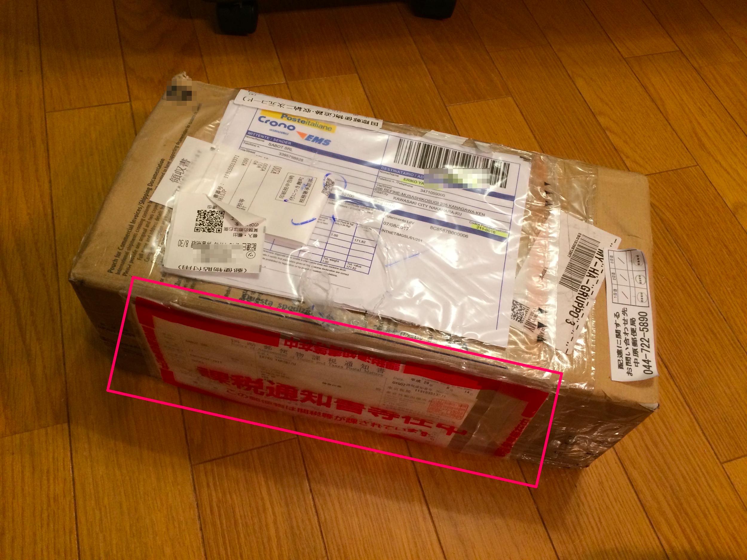 国際郵便物課税通知書が張り付けてある荷物
