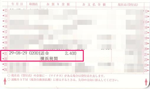 横浜税関が差出人の関税・消費税が払戻したとの通知