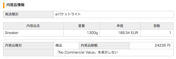 国際eパケットライトの内容品情報